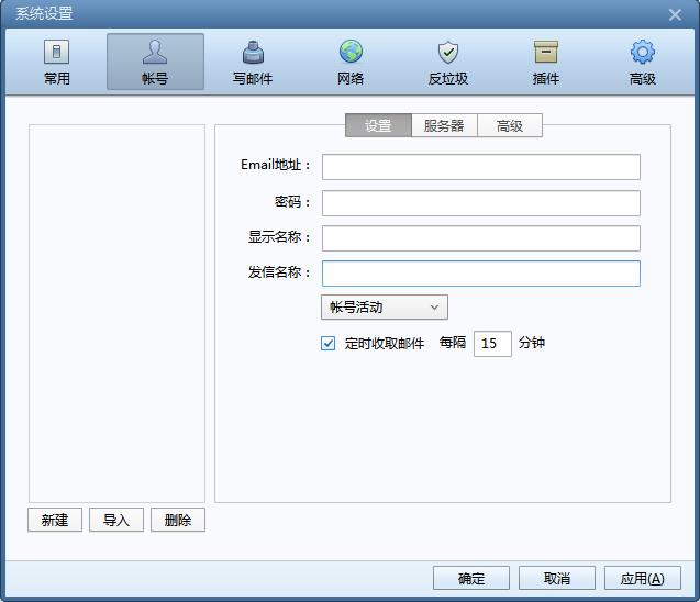 Foxmail客户端设置(推荐使用)