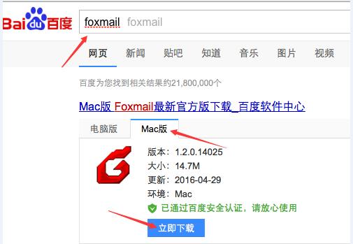苹果电脑上 Foxmail客户端设置(推荐使用)